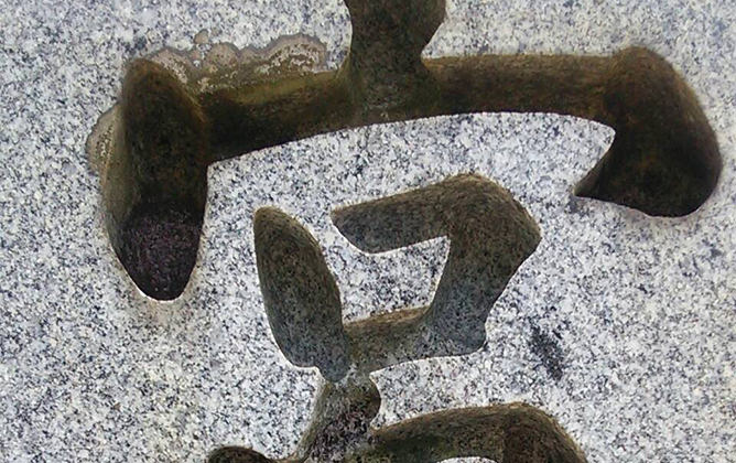 石碑クリーニング